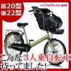 ホダカ デリシアデュオEF3-G MK-14-024 三人乗り対応子供乗せ自転車  20・22インチ 3段変速付