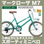 自転車 20インチ ブリヂストン マークローザM7 MR07ST 2018年モデル 外装7段変速