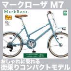自転車 20インチ ブリヂストン マークローザM7 MRS07T 2017年モデル 外装7段変速付