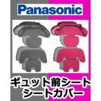 【パナソニック・ギュット用】Panasonic 前チャイルドシート(NCD336)用シートカバー NCD353K/NCD354K