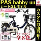 (子供乗せ 別) 電動自転車 3人乗り PAS Babby un ヤマハ パスバビーアン 20インチ PA20BXL 2017年モデル 3人乗り自転車