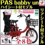 YAMAHA 電動アシスト自転車 子供乗せ自転車 3人乗り電動自転車