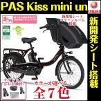 ショッピング自転車 電動自転車 子供乗せ 3人乗り PAS Kiss mini un ヤマハ パスキスミニアン 20インチ PA20KXL 2017年モデル 3人乗り自転車