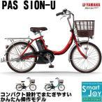 ヤマハ パスシオンU PAS SION-U 電動自転車 20インチ 2018年モデル 電動アシスト自転車 PA20SU