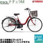電動自転車 24インチ ヤマハ PAS ナチュラM PA24NM 2017年モデル ママチャリ 電動アシスト自転車