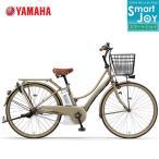 電動自転車 26インチ ヤマハ PAS Ami パスアミ PA26A 2017年モデル 後ろ子供乗せ取付可 電動アシスト自転車