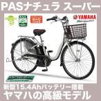 ショッピング自転車 電動自転車 26インチ ヤマハ PAS ナチュラスーパー PA26NSP 2017年モデル ママチャリ 電動アシスト自転車