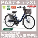 YAMAHA パスナチュラXL 電動自転車 アシスト電動自転車