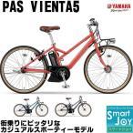 電動自転車 クロスバイク 26インチ ヤマハ PAS VIENTA5 パスビエンタ5 PA26V 2016年モデル 電動アシスト自転車