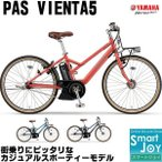 YAMAHA アシスト電動自転車 PASヴィエンタ5 内装5段変速付 通販