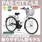 電動自転車 27インチ ヤマハ PAS CITY-L5 パスシティL5 PA27CL5 2017年モデル 内装5段変速付 電動アシスト自転車