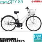 電動自転車 通学自転車 通勤自転車 YAMAHA PASシティS5