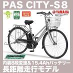 電動自転車 27インチ ヤマハ PAS CITY-S8 パスシティS8 PA27CS8 2017年モデル 内装8段変速付 電動アシスト自転車