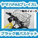 自転車前カゴ パスブレイスL&XL用 ブラック前バスケット Q5K-BSC-002-P21