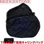 ブリヂストン 輪行バッグ トランジットスポーツG26用 キャリングバッグ RB-GR27