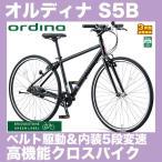 クロスバイク ブリヂストン オルディナS5B 内装5段変速付 S5B426 S5B486