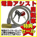 電動アシスト自転車と同時購入のみ お買い上げ特典商品 ワイヤーロック