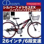 C.Dream シルバーフォックスEX オートライト付 ハンドルライト&テールライト付  26インチ 6段変速付 子供用マウンテンバイク SF66-EX