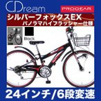 C.Dream シルバーフォックスEX オートライト付 ハンドルライト&テールライト付  24インチ 6段変速付 子供用マウンテンバイク SF46-EX