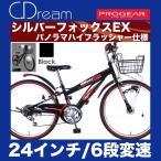 C.Dream/PROGEAR シルバーフォックスEX オートライト付 ハンドルライト&テールライト付  24インチ 6段変速付 子供用マウンテンバイク SF46-EX