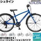 子供自転車 24インチ ブリヂストン シュライン 外装7段変速付 SHL41 2021年モデル  男の子に大人気の ジュニアクロスバイク 子供用クロスバイク ブリジストン