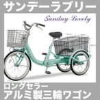 丸石自転車 大人用三輪車 サンデーラブリー SLA3-H2 前20インチ/後18インチ 3段変速付 マルイシ ワゴン