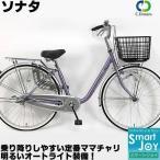 C.Dream ソナタ 24インチ 変速なし シティサイクル 激安価格 婦人自転車 ママチャリ SN41-H
