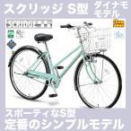 ブリジストン ダイナモランプモデル スクリッジS型 通学用自転車