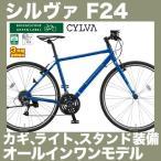 ショッピングクロスバイク クロスバイク ブリヂストン シルヴァF24 CYLVA F24 2018年モデル 外装24段変速