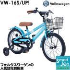 ショッピング自転車 フォルクスワーゲン VW-16S UP! 16インチ 変速なし 2016年モデル 幼児用自転車 Volkswagen