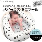 ベビーバス 赤ちゃん お風呂 ビニールプール 出産祝い おしゃれ プレゼント 子供 プール モノトーン おふろ 半年保証