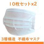 マスク 在庫あり 20枚で送料込862円のみでお届け 使い捨て 3層 不織布 パッケージ入 白色 通常サイズ