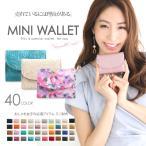 ミニ財布 コンパクト ミニウォレット 小銭入れ レディース 財布 三つ折り 手のひらサイズ 小さい シンプル 可愛い ホワイトデー プレゼント