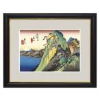 浮世絵 風景画 額  箱根 湖水図 (東海道五十三次) (大) 作:歌川広重 G4-BU017