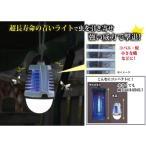 キャンプ 外出先でも 誘虫ライトとLED照明を組み合わせた殺虫器 充電式 殺虫器 LEDライト電撃殺虫器 モスキライト h904 -