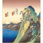 特色工芸色紙1枚 浮世絵 東海道五十三次 箱根湖水図 作:歌川広重 K3-025