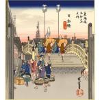 特色工芸色紙1枚 浮世絵 東海道五十三次 日本橋朝の景 作:歌川広重 K3-026