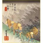 特色工芸色紙1枚 浮世絵 東海道五十三次 庄野白雨 作:歌川広重 K3-027
