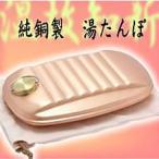 送料無料  純銅製  湯たんぽ 2.3L (大)(袋付) S-9395 L
