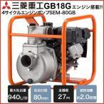 工進 エンジンポンプ ハイデルスポンプ SEM-80GB
