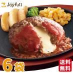 ハンバーグ ジョイフルチーズインハンバーグ(120g)トマトソース付き6個入り【冷凍】