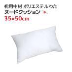枕(35x50cmカバー用)中材 ヌードクッションポリエステル綿 発送当日綿入れ加工!