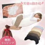 """抱き枕 """"癒しの恋人""""【天使の抱き枕】 は伸縮ストレッチ素材と超極小マイクロビーズとのコラボ!( 抱きまくら、だきまくら、ダキマクラ )"""