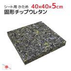 シート(45x45cmカバー用)中材 ヌード チップ固形状ウレタン 厚み5cm