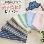 国産パイル枕カバー 『NOBINOBI』 のびのび  【ピロケース、ピローカバー、日本製、タオル、伸縮性、無地、ボーダー、ストライプ】