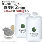 CAVIAR BEADS ビーズクッション 中材 補充用ビーズ 400g入り×2袋 直径約2mm キャビアビーズ 日本製 おかわり 送料無料 ビーズ中身  セット購入で割安