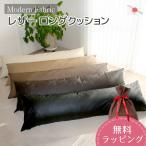 ロングクッション 【Modern Fabric】 合皮レザー 45x150cm カバー脱着式 発送日当日のわた入れ!【抱き枕 抱きまくら おしゃれ  】