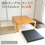 座布団 【Modern Fabric】 固形チップ ウレタン 6cm厚 合皮レザーカバーリング式は底付き感⇒ありませんっ!【 ザブトン ざぶとん 】