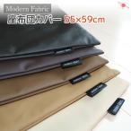 """ショッピング座布団 座布団カバー 【Modern Fabric】 55x59cm 合皮レザー  """"A Simple Leather"""" 【 ざぶとんカバー ザブトンカバー 】"""