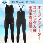 [オープンウォータースイミング/FAR-6508M]アリーナ(arena) メンズ 競泳水着 [パワースキン カーボン][Fina承認水着] ワンピースロングスパッツ